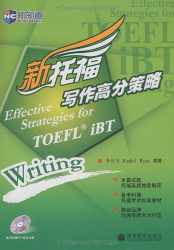 TOEFL score Writing Strategies ( with CD-ROM ) : Li Chuanwei ( America ) Ryan ... 118(Chinese Edition)