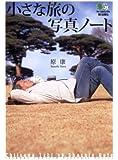 小さな旅の写真ノート (えい文庫 164)