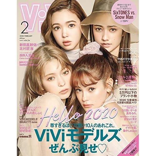 ViVi 2020年2月号 表紙画像