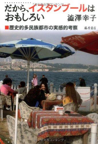 だから、イスタンブールはおもしろい―歴史的多民族都市の実感的考察
