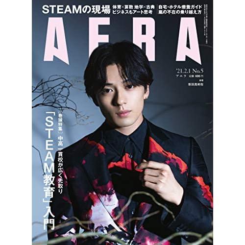 AERA 2021年 2/1号 表紙画像