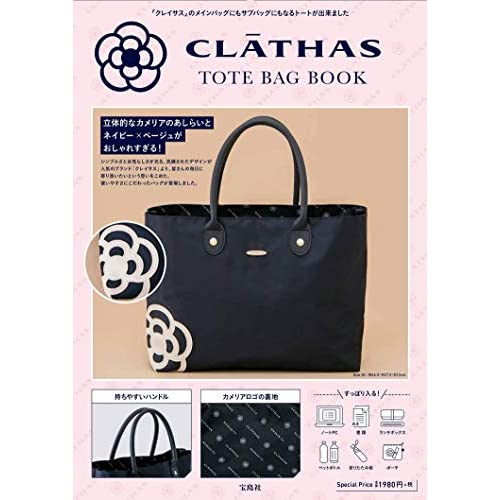 CLATHAS TOTE BAG BOOK 画像
