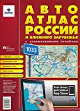 Russia 1:800,000 Road Atlas with city plans (in Russian) by AGT
