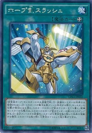 cartas de Yu-Gi-Oh CPL 1-JP050 Esperanza espada barra (Rare ...