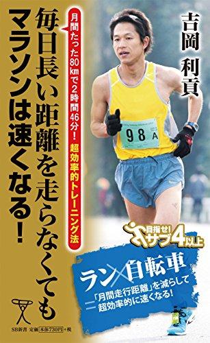 毎日長い距離を走らなくてもマラソンは速くなる! (ソフトバンク新書)