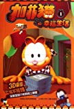 The Happy Life of Garfield I (Chinese Edition)