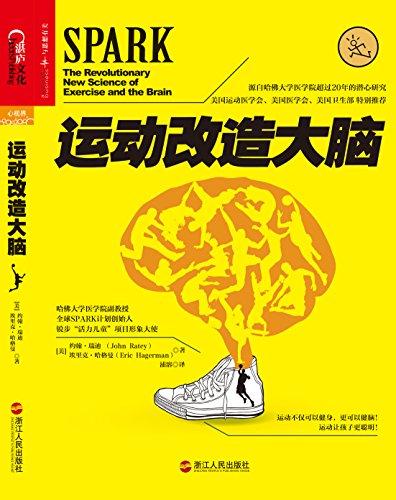 运动改造大脑 (心视界) (Chinese Edition) (Spark The Revolutionary New Science Of Exercise)