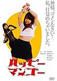 ハッピーマンゴー [DVD]