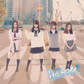 Amazon.co.jp: 賛成カワイイ! (CD+DVD) (Type-B) (初回盤): 音楽