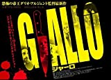 Giallo (Japanese ) POSTER (11