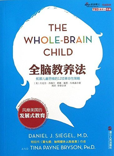 The Whole-Brain Child:12 Revolutionary Strategies to Nurture Your Child's Developing Mind/Chinese Edition