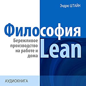 The philosophy of Lean. Lean production at work and at home (Filosofija Lean. Berezhlivoe proizvodstvo na rabote i doma) [Russian Edition] Audiobook