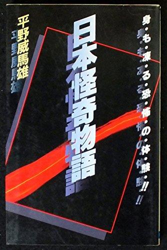 日本怪奇物語 (DARIN BOOKS)