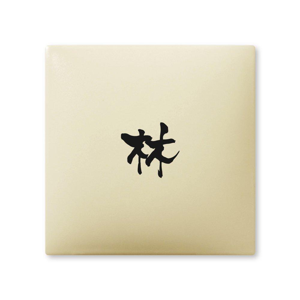 丸三タカギ ネームプレート 彫り込み済表札 アークタイル AR-1-2-3-林 彫り込み名字: 林 【完成品】   B00RF9SXGM