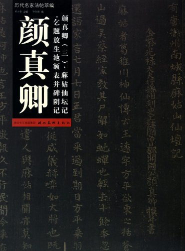 Yan Zhenqing: Mago Immortal Altar. Calligraphy Copybook of Famous Masters in Various Dynasties (Chinese Edition)