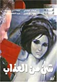 Something From Misery (Arabic)