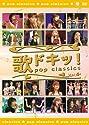 歌ドキッ! POP CLASSICS Vol.4の商品画像