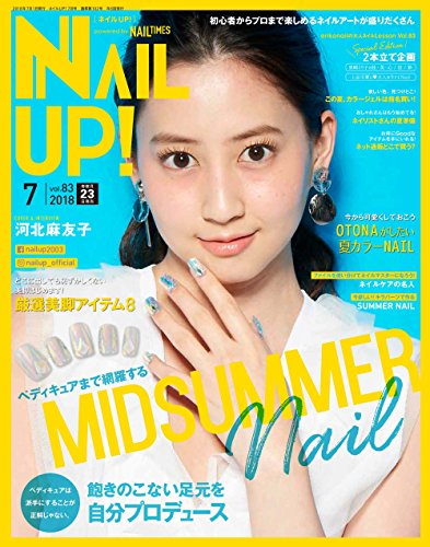 NAIL UP! 2018年7月号 大きい表紙画像