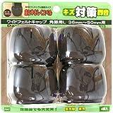 WAKI ワイドフェルトキャップ角脚用Lサイズ【濃茶】4個セット GK-813