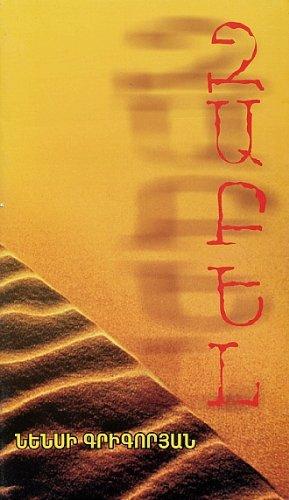 Zabelle: A Novel (Eastern Armenian edition)