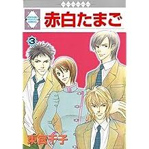 AKA SHIRO TAMAGO 3 (TOSUISHA ICHI RACI COMICS) (Japanese Edition)