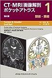 CT・MRI画像解剖ポケットアトラス 第4版 I巻 頭部・頸部