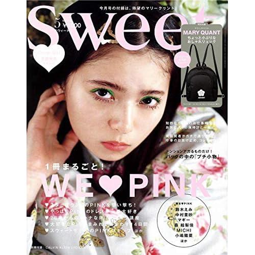 Sweet 2020年5月号 表紙画像