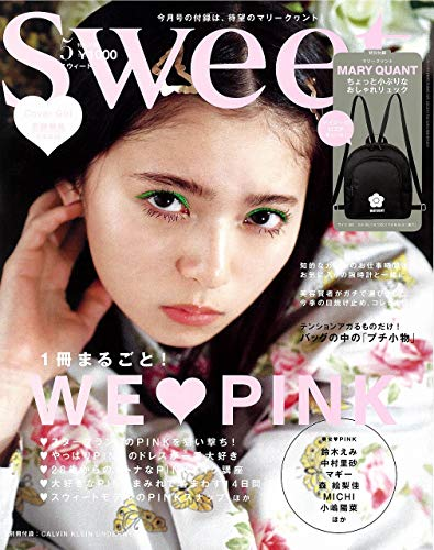 Sweet 2020年5月号 画像 A