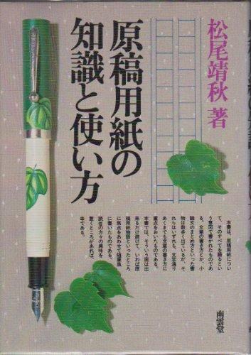 原稿用紙の知識と使い方 (1981年)