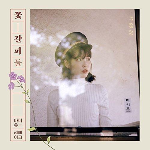 IU - A Flower Bookmark II (2nd Remake Album) CD+Booklet+Folded Poster