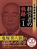 古田英明が聞く経営者の軌跡 vol.1[CD] (1) 鬼塚喜八郎の成功への哲学 (<CD>)