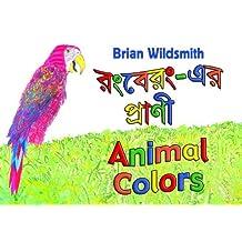 Animal Colors: Bengali/English