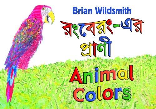 Animal Colors (English/Bengali Edition) (Bengali and English Edition)