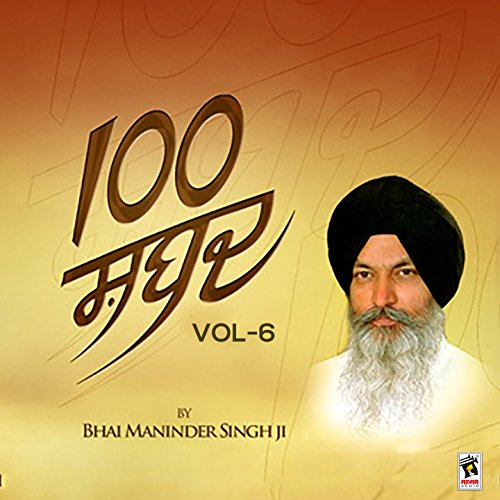 Sakhiyan Mp3 Song Download Maninder Batth: Tu Karta Sachiyar By Bhai Maninder Singh Ji On Amazon