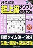 段位認定超上級ナンプレ252題傑作選 vol.9 (白夜ムック Vol. 563 白夜書房パズルシリーズ)