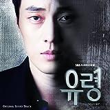 [CD]幽霊 韓国ドラマOST (SBS) (韓国盤) [Import]