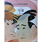 Art of Japan <24> Sharaku - Book of Books (1974) ISBN: 4096470244 [Japanese Import]