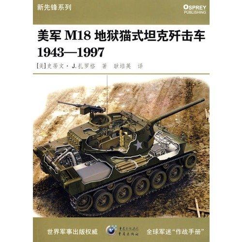 U.S. M18 Hellcat tank destroyer 1943-1997 (Paperback) ()