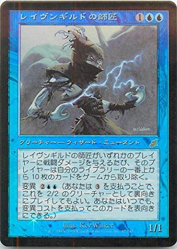 マジックザギャザリング MTG 青 日本語版 レイヴンギルドの師匠/Raven Guild Master SCG-47 レア Foil