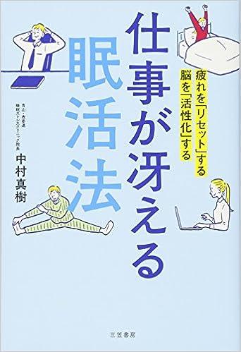 仕事が冴える「眠活法」: 疲れを「リセット」する 脳を「活性化」する (単行本)