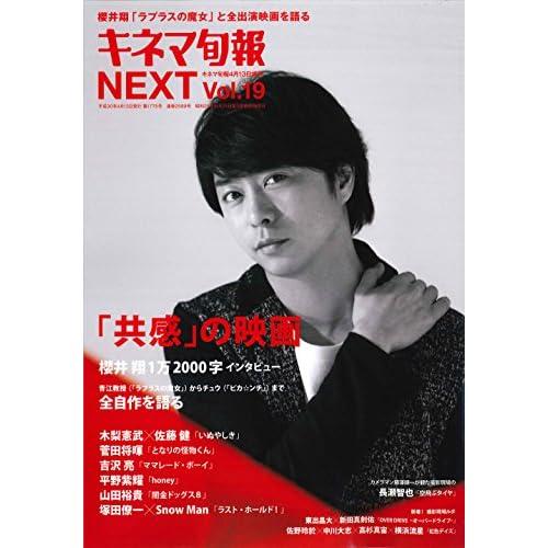 キネマ旬報 NEXT Vol.19 表紙画像