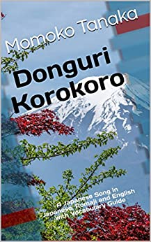 Donguri Korokoro: A Japanese Song In Japanese, Romaji And English With Vocabulary Guide (Easy Japanese) Ebook Rar