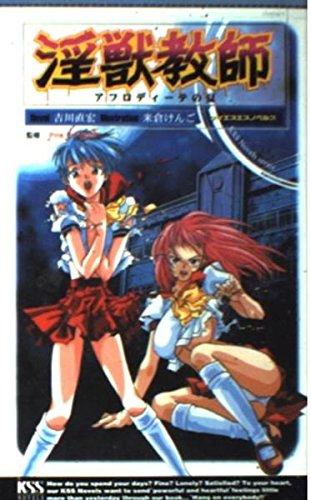 Injuu teacher - summer of Aphrodite (KSS novels) (1997) ISBN: 4877091408 [Japanese Import]
