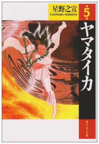 ヤマタイカ (第5巻) (潮ビジュアル文庫)