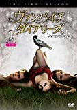 [DVD]ヴァンパイア・ダイアリーズ 〈ファースト・シーズン〉コレクターズ・ボックス1 [DVD]