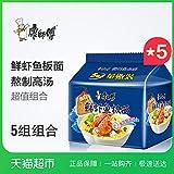 China Good Food China instant noodles 康师傅 经典袋鲜虾鱼板面 92g5袋 5组组合装泡面 kangshifu instant noodles