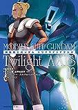 機動戦士ガンダム Twilight AXIS(2) (ヤンマガKCスペシャル)