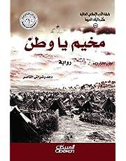 رابطة الأدب الإسلامي: مخيم يا وطن