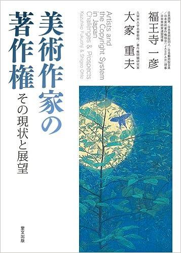 日本美術著作権協会