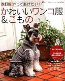 作ってあげたい!かわいいワンコ服&こもの (レディブティックシリーズ no. 2763)